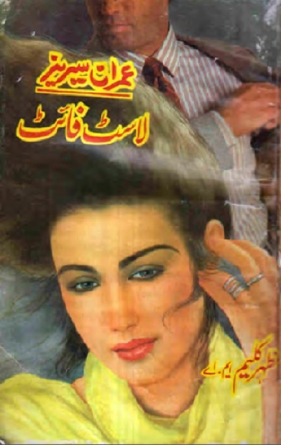 Last Fight Imran Series By Mazhar Kaleem Pdf