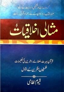 Misali Ikhlaqiyat Urdu By Qayyum Nizami Pdf