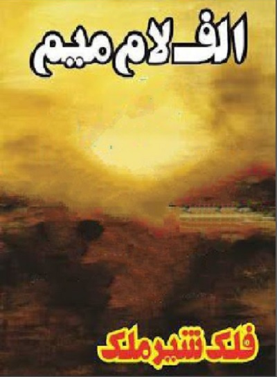 Alif Laam Meem Novel By Falak Shair Malik Pdf