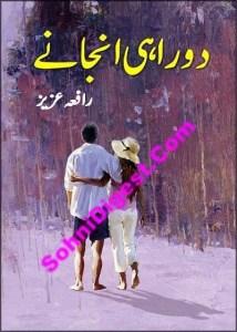 Do Rahi Anjanay Novel By Rafia Aziz Pdf