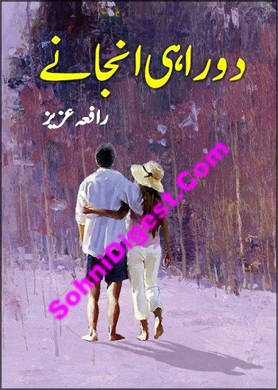 Do Rahi Anjanay Novel By Rafia Aziz Pdf