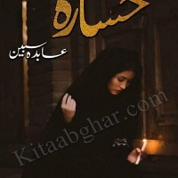 Khasara Novel Complete By Abida Sabeen Pdf