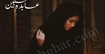 Khasara Novel Complete By Abida Sabeen Pdf