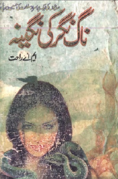 Naag Nagar Ki Nagina Novel By MA Rahat Pdf