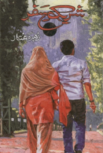 Shareek e Safar Novel By Zohra Mumtaz Pdf