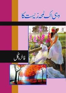 Woh Ik Lamha Zeest Ka Novel By Fakhra Gul Pdf