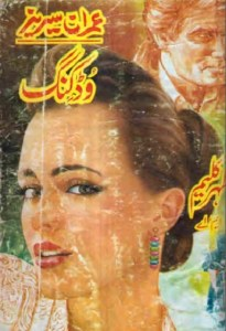 Wood King Imran Series By Mazhar Kaleem Pdf