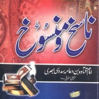 Nasikh Wa Mansookh By Imam Qatada Bin Dama Pdf