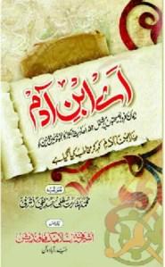 Ay Ibne Adam By Basharat Ali Siddiqui Pdf