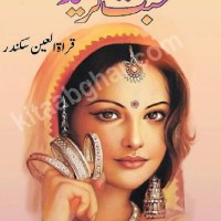 Mohabbat Gazeeda Novel By Quratulain Sikandar Pdf