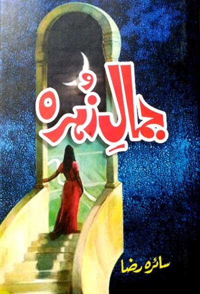 Jamal e Zahra Novel Urdu By Saira Raza Pdf