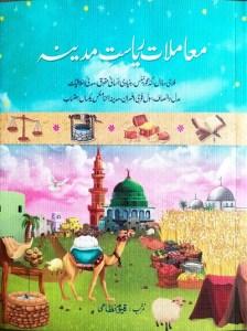 Mamlat Riyasat e Madina By Qayyum Nizami