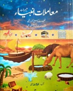 Mamlat e Anbiya By Qayyum Nizami Pdf Download