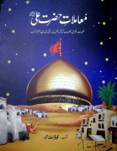 Mamlat e Hazrat Ali Urdu By Qayyum Nizami Pdf