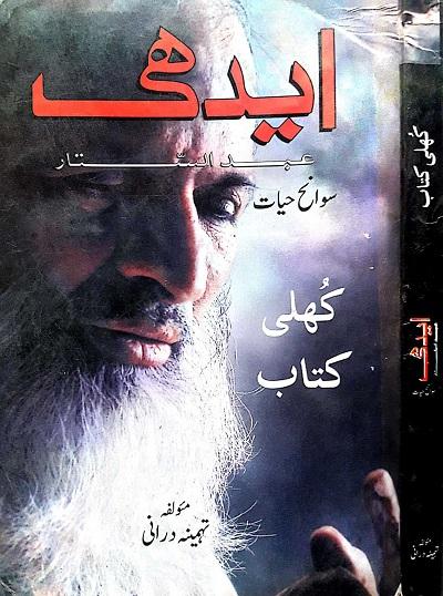 Abdul Sattar Edhi Biography By Tehmina Durrani Pdf