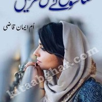 Sanson Ke Iss Safar Mein Novel By Umme Iman Qazi Pdf