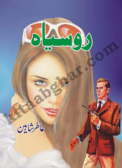 Ru Sayah Novel By Aatir Shaheen Pdf Download
