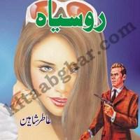 Ru Sayah Novel By Aatir Shaheen Pdf Download