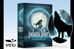 Ιντιάνα Τελλερ Ανοιξιάτικο φεγγάρι