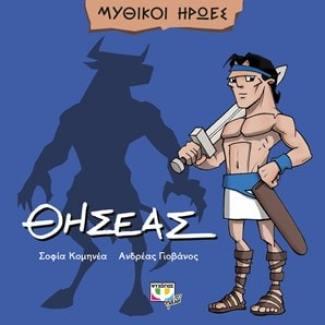 Μυθικοί ήρωες - Θησέας