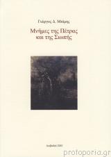 Μνήμες της πέτρας και της σιωπής - Γιώργος Δ. Μπίμης