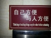 I get the idea from this sign over a urinal, but...