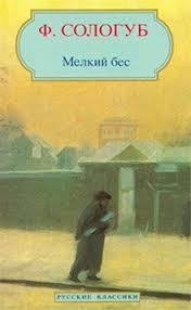 The only pre-Revolution novel I read
