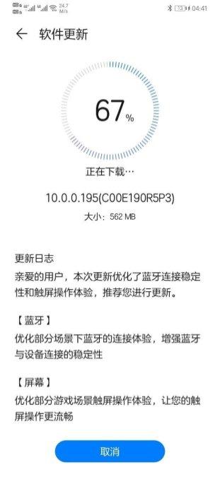 Huawei-Mate-30 new update