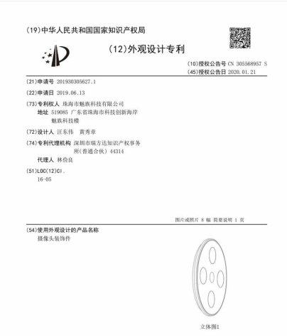 Meizu circular camera patent