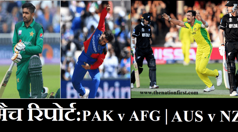 post match analysis pak vs afg and aus vs nz world cup 2019