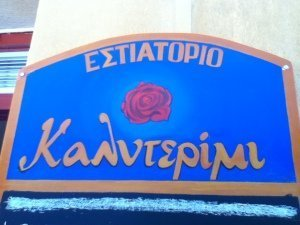 Vegan-friendly Kalderimi Restaurant, Chania, Crete