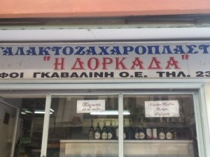 Bakery near To Rakomelo Restaurant in Thessaloniki, Greece