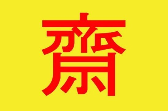 jay-chinese-character for vegan - vegan in Thailand