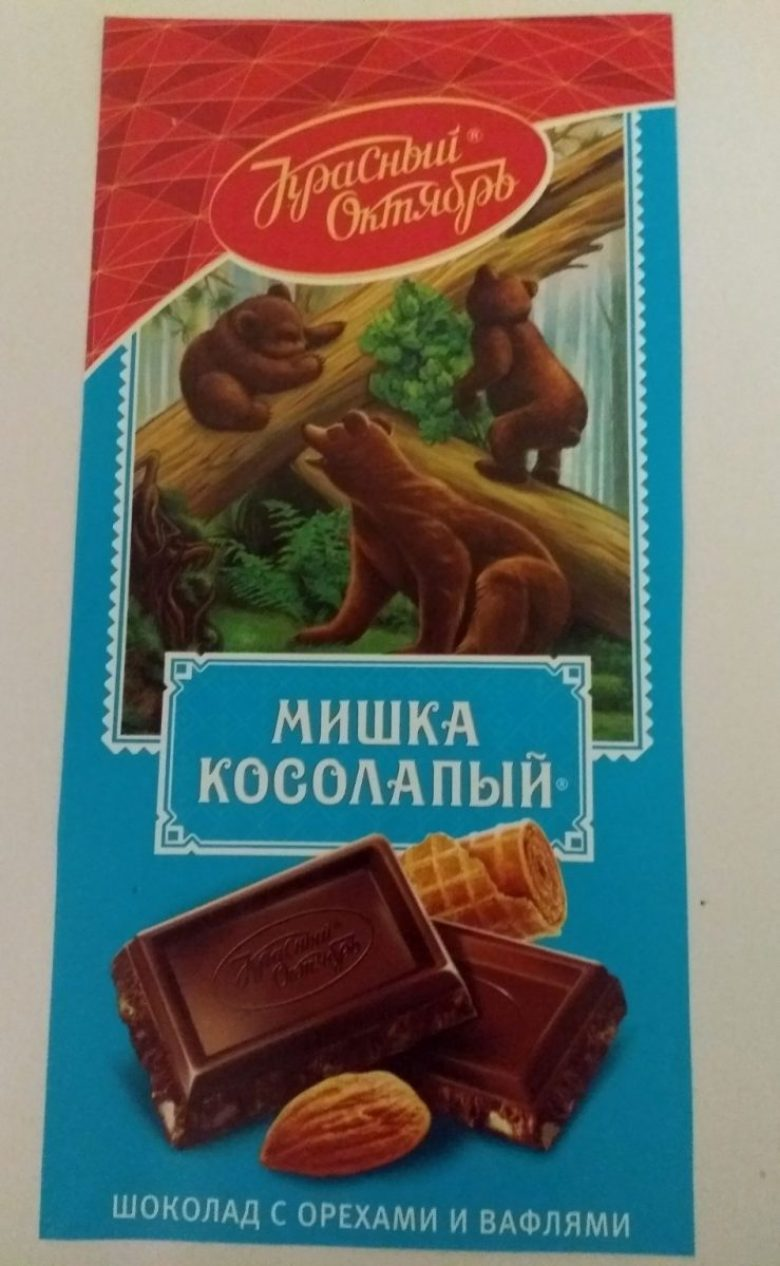 Red October chocolate Russia
