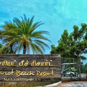 Chariot Beach Resort in Mahabalipuram – A Luxury Beach-Facing Privy!