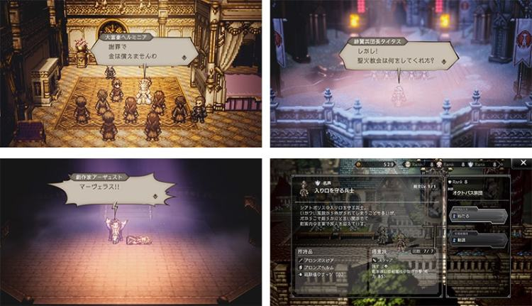 Octopath Traveler: Champions of the Continet SS-01