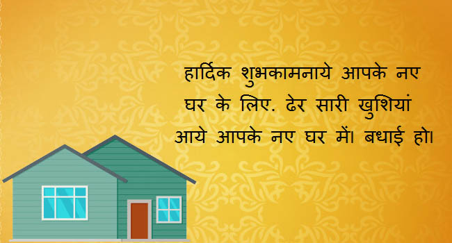 housewarming wishes quotes messages