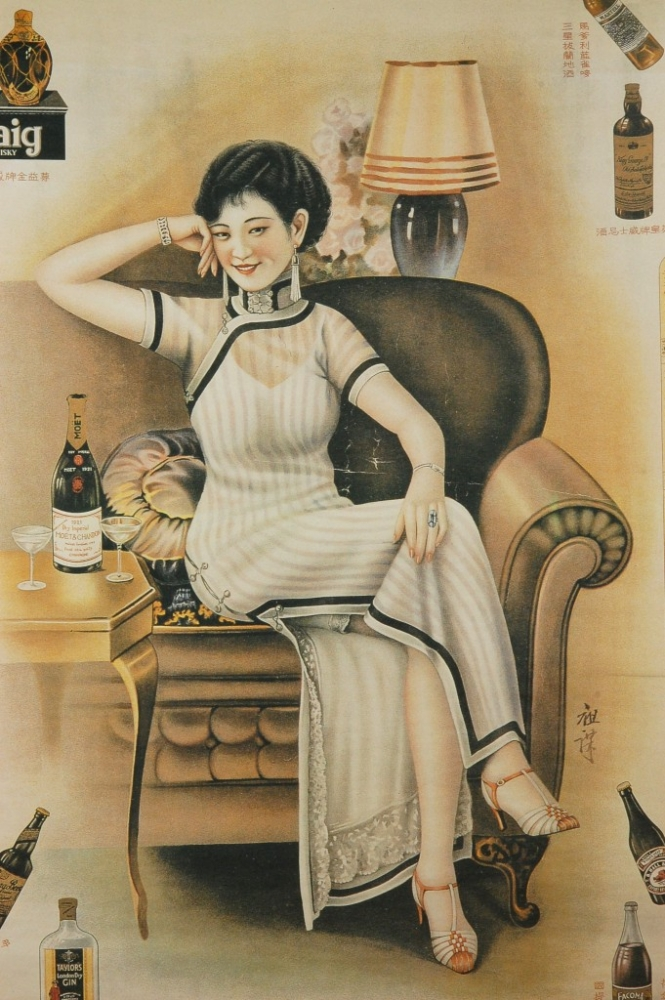 A 1930s advertisement poster for liquor. Features a girl in elaborate jewelry, and a seemingly see-through qipao, with slits up to the thighs, showing just a glimpse of her underwear and thigh. I love the T-bar heels; source known