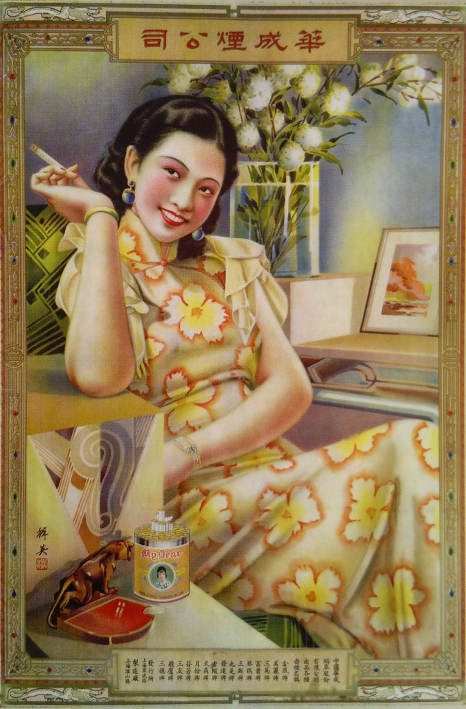 A 1930s advertising poster for Huacheng cigarettes featuring a glamorous qipao girl. She also wears statement earrings, a dressy watch and a ruffled cap sleeved shawl; source unknown