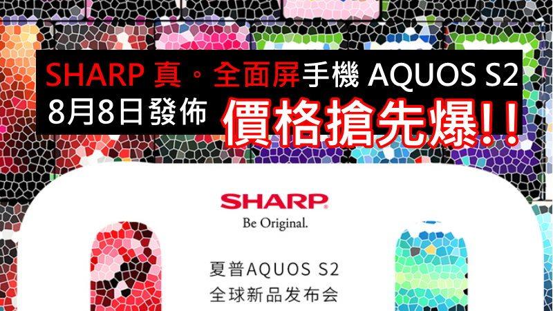 SHARP AQUOS S2 Release
