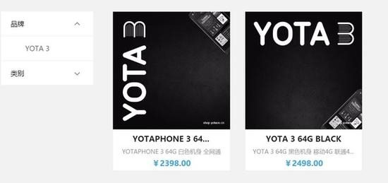 YotaPhone 3 Price Leaked 1