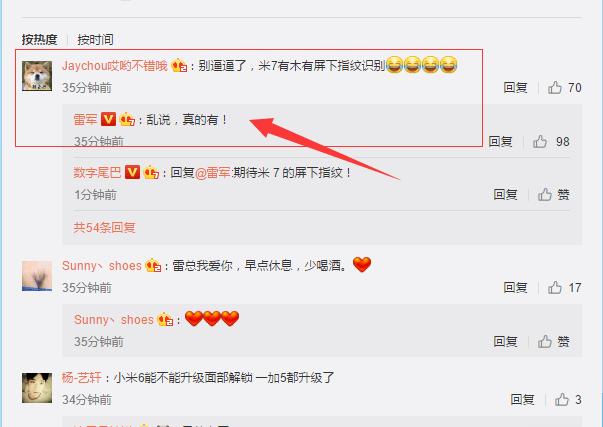 Xiaomi Mi 7 Feature UD-fingerprint-reader-Weibo