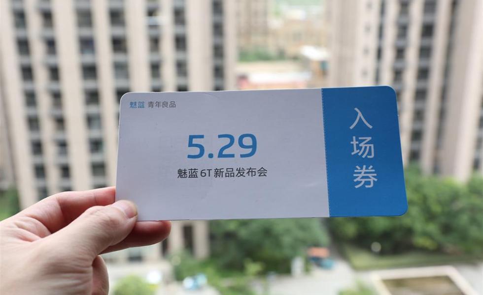 Meizu M6T Release Date Invitation