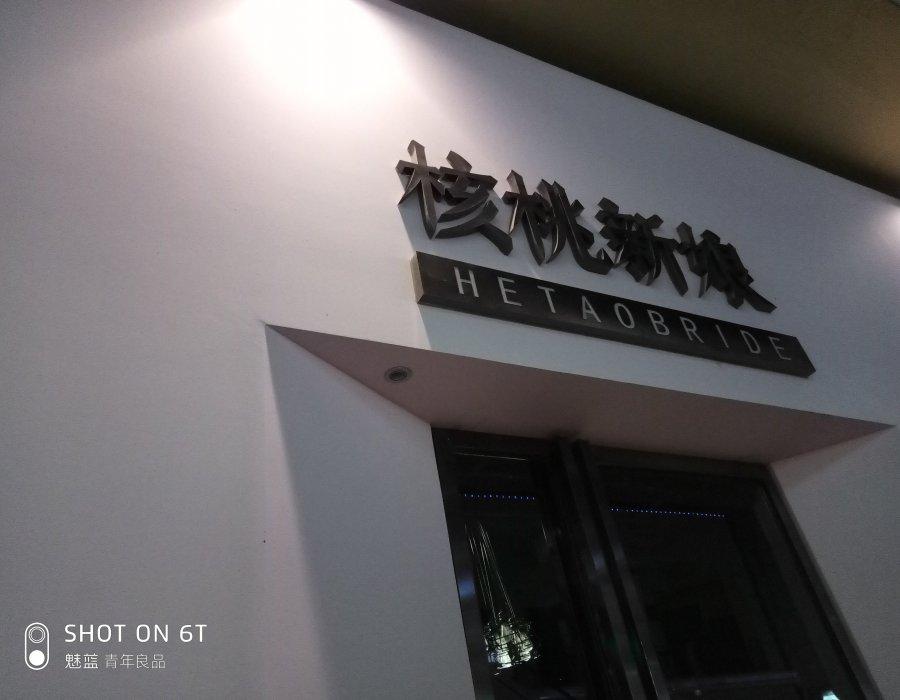 Meizu M6T Review – camera sample night light 2
