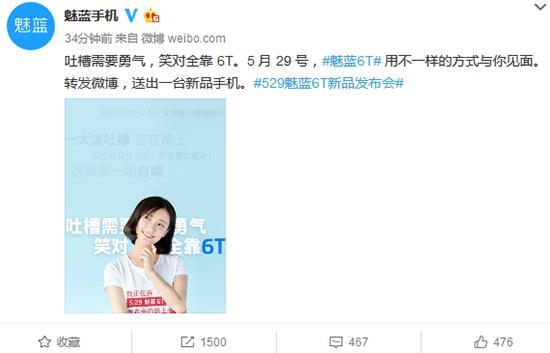Meizu M6T release date