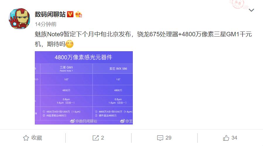 Meizu M9 Note Weibo Post Leaked