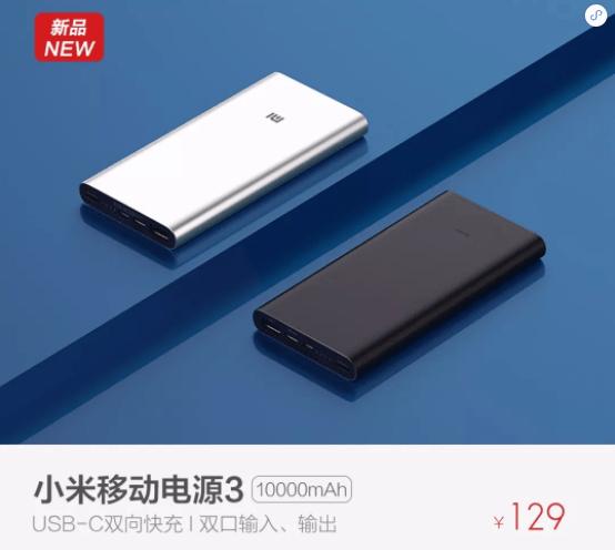 Xiaomi Mi Power bank 3 10000mah Version 3