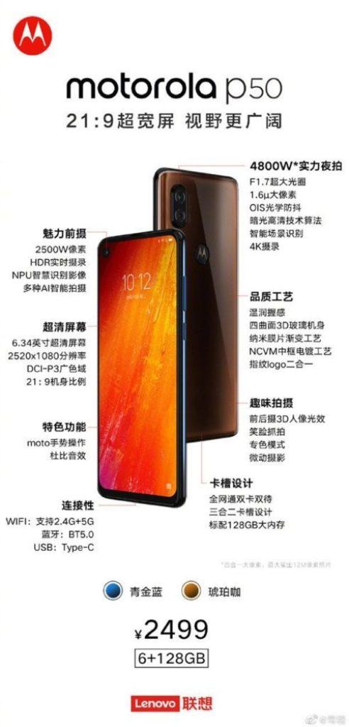 Motorola p50 poster leaked price specs