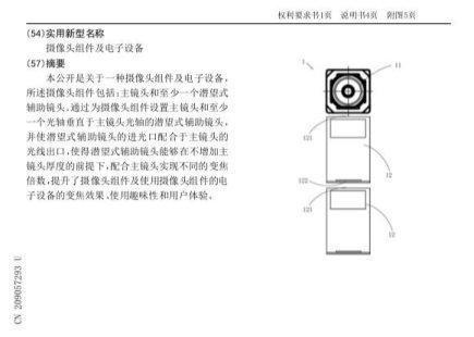 Xiaomi Periscope Lens Patent Leaked