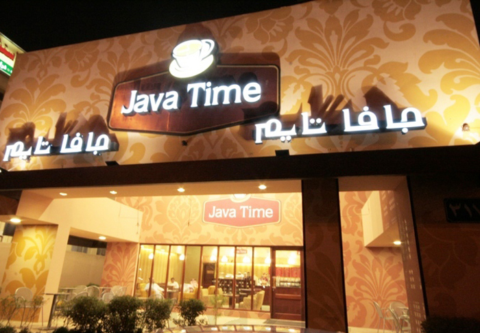 Java Time is an icon to the Saudi coffee shop industry. (Photo from here.)